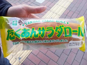 たくあんパン_edited-1.jpg