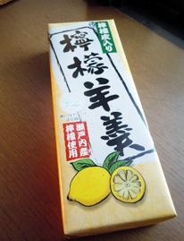 レモン羊羹7420.jpg
