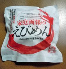 海老麺_a8008.jpg