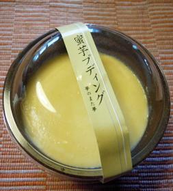 蜜芋プリン6518.jpg