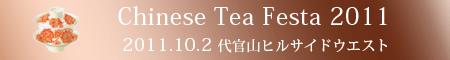 tea2011.png